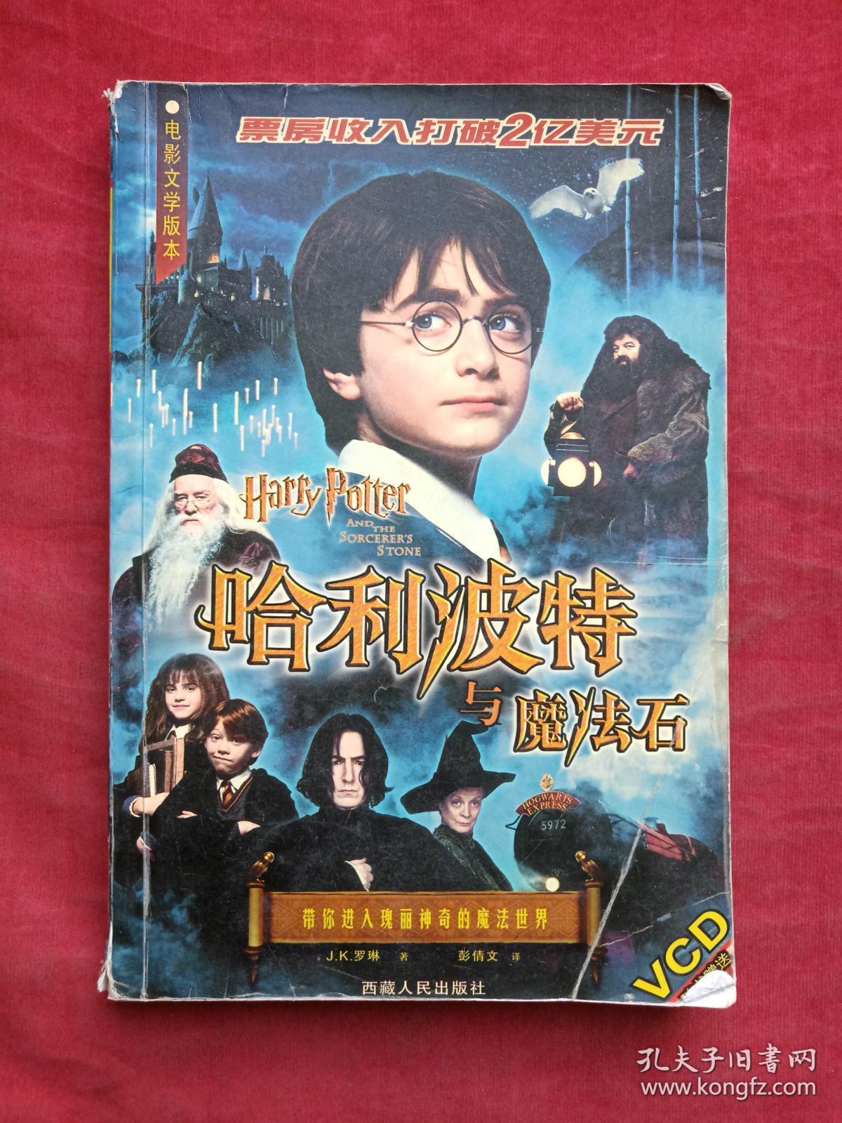 哈利波特与男生石2002年初中魔法软化能图片