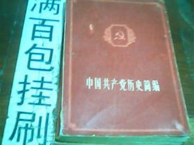 中国共产党历史简编1958年