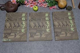 《壮族文学史》(上中下 全3册 -广西人民)1986年一版一印※ [西南少数民族文化(神话史诗、小说戏曲、民间歌谣)研究文献:布洛陀时代 布伯故事、壮歌 越人歌、莫一大王、歌仙 刘三姐、儿歌童谣、一幅僮锦、螺蛳姑娘、嘹歌 唱离乱、太平天国]