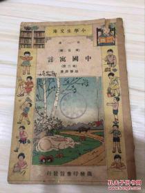 小学生文库第一集 寓言类 中国寓言 第三册 民国22年初版