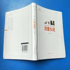 新文艺·中国现代文学大师读本:孙犁·诗意小说