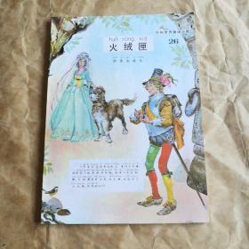 彩色世界童话全集26 火绒匣