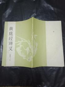 黄庭经讲义--书9品如图-----陈樱宁 著