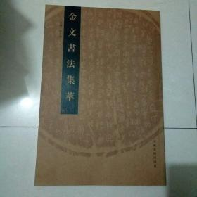 金文书法集萃(五)