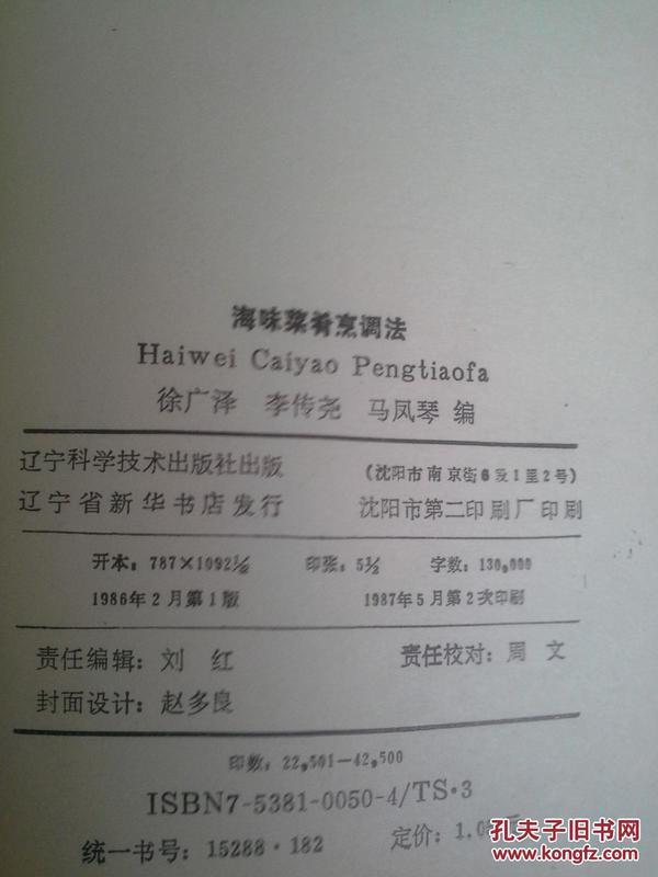菜谱食谱烹调法(本书为收录大连菜肴海味最实冬季每日海味坐月子图片