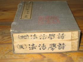 和刻本《新撰诗学活法》 1函2册全(铜版印刷 有插图)