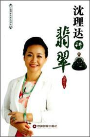 中国财富收藏鉴识讲堂:沈理达讲翡翠