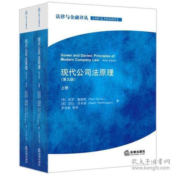 9787511895196现代公司法原理-(上下册)-(第九版)