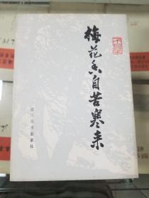 梅花香自苦寒来(85年初版  印量3400册 著名版画家力群著  书前附版图8页13幅)