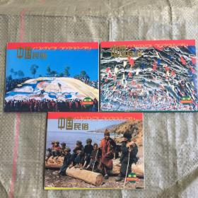 明信片:中国民俗第一辑 第二辑 第三辑  每辑10张