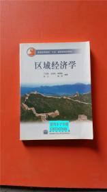 区域经济学 丁四保 王荣成 李秀敏 刘力 赵伟 编著 高等教育出版社 9787040129946