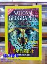 NATIONAL   GEOGRAPHIC  美国国家地理杂志 中文版 2001年3号