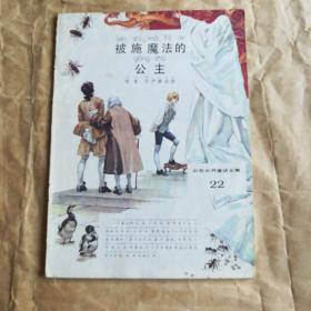 (彩色世界童话全集22)被施魔法的公主(1986年1版1印)
