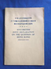 中华人民共和国政府和大不列颠及北爱尔兰联合王国政府关于香港问题的联合声明(草签文本)