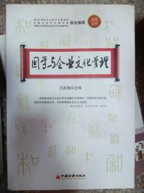 (现货)国学与企业文化管理9787501787074