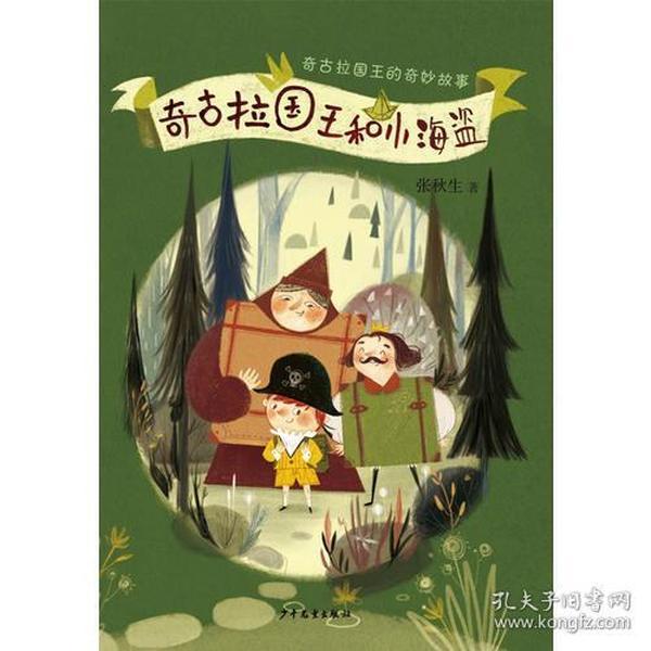 奇古拉国王和小海盗——奇古拉国王的奇妙故事