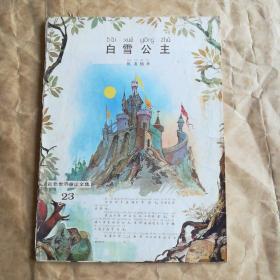 (彩色世界童话全集23)白雪公主(1986年1版1印)