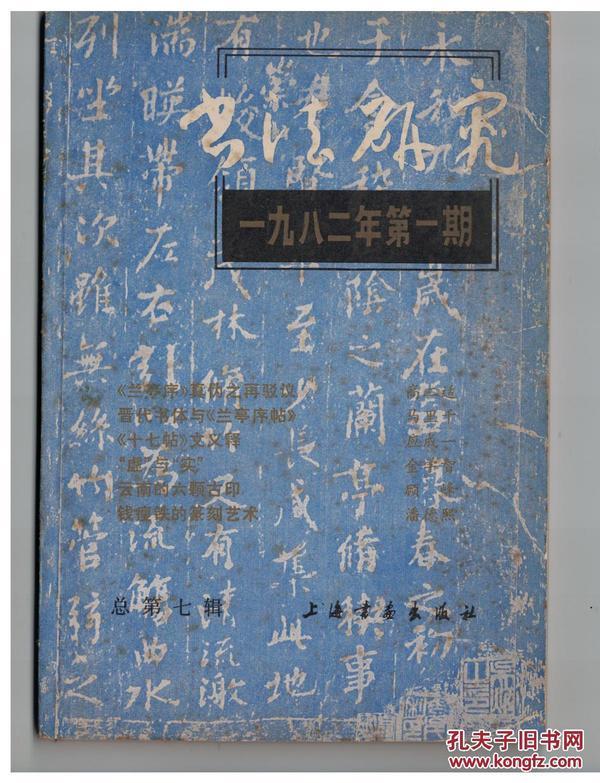 书法研究1982年 第1期 总第7辑