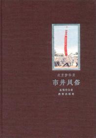 市井风俗/北京梦华录