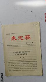 未定稿     中国社会科学院 写作组   只有农民战争才是封建社会发展的真正动力吗? 戎笙   第12期  1979.3.5
