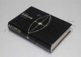 私藏好品《顾城诗全编》 精装全一册 上海三联1995年一版一印