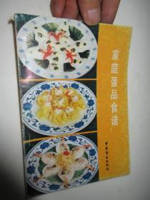 家庭蛋品食谱