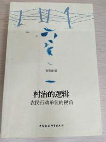村治的逻辑:农民行动单位的视角  【全新正版】