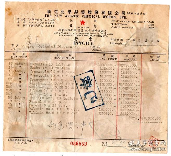 民国印花税票--中华民国37年新亚化学制药公司发票,贴税票35张(多套混贴)