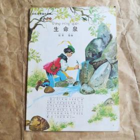 彩色世界童话全集(13)生命泉
