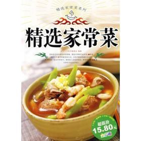 精选家常菜系列:精选家常菜(全彩版)