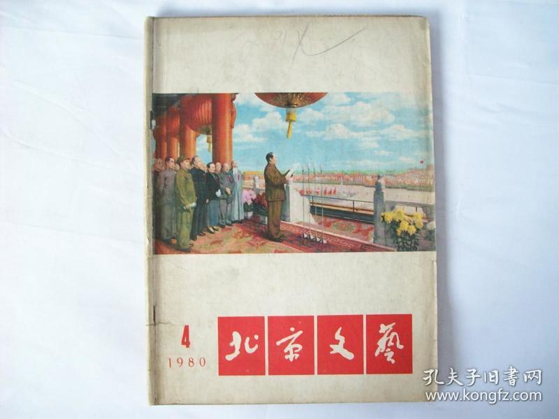 北京文艺 1980 4