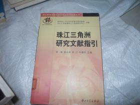 珠江三角洲研究文献指引/新时期港澳珠区域经济合作与发展丛书