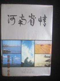 【地方文献】1987年一版一印:河南省情