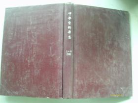 中国骨科杂志  1991 1-6