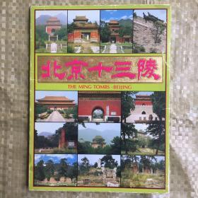 明信片:北京十三陵   10张