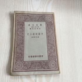 万有文库:中国财政小史(一册全)