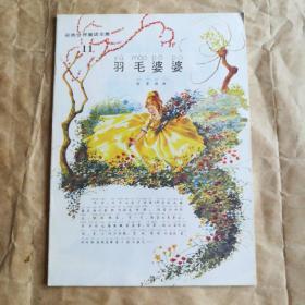 彩色世界童话全集 11 羽毛婆婆