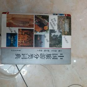中国旅游分类词典