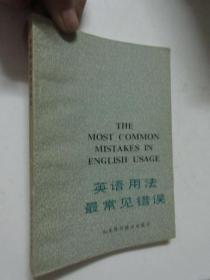 英语用法最常见错误