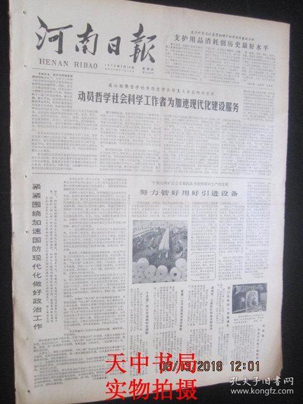 【报纸】河南日报 1979年1月18日【省社联暨哲学经济历史学会恢复大会在郑州召开】【吴健豪工程师追悼会在郑州举行】