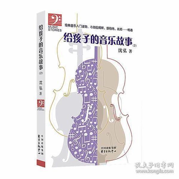给孩子的音乐故事(2)