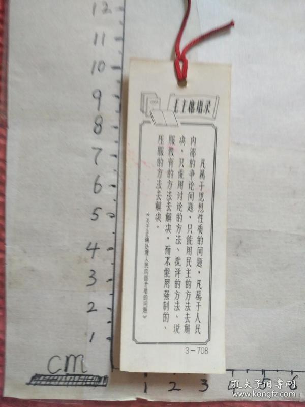 毛主席语录照片书签   背面有参观纪念章和写字