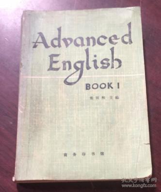 正版advanced English Book 1 英文版 一版一印 张汉熙主编 孔夫子旧书网
