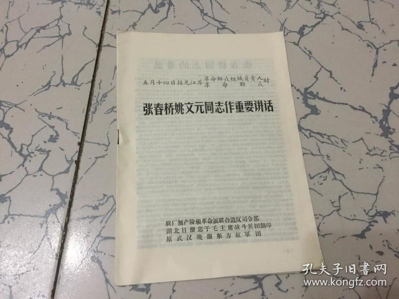 五月十四日接见江苏革命群众组织负责人时张春桥姚文元同志重要讲话