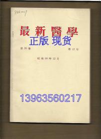最新医学 1984.12【日文版】