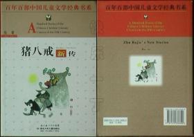 百年百部中国儿童文学经典书系-猪八戒新传