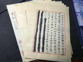 杨一之(1912—1989,著名哲学家、翻译家,民国36年任同济大学哲学系系主任,翻译黑格尔《逻辑学》) 毛笔手稿《洪光柱行凶过程》一份9页