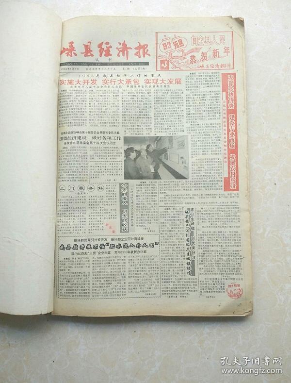 1993年《嵊县经济报》试刊,第1~51期