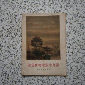 荣宝斋的木板水印画   有水印  不影响阅读  请阅图  57年一版一印