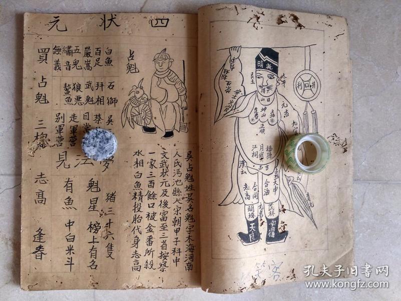 民国彩票书,花会手抄本,彩票研究资料、博物馆资料。